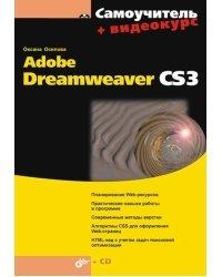 Adobe Dreamweaver CS3 (+ CD-ROM)