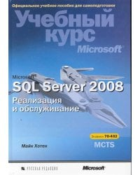 Microsoft SQL Server 2008. Реализация и обслуживание (+ CD-ROM)