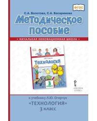 Методическое пособие к учебнику «Технология». 3 класс. ФГОС