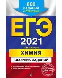 ЕГЭ-2021. Химия. Сборник заданий: 600 заданий с ответами