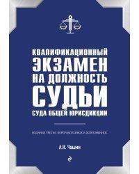 Квалификационный экзамен на должность судьи суда общей юрисдикции