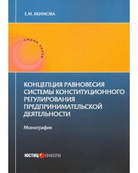 Концепция равновесия системы конституционного регулирования предпринимательской деятельности