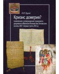Кризис доверия? Появление и утверждение правового документа в Великом Княжестве Литовском (конец XIV – первая треть XVI в.)