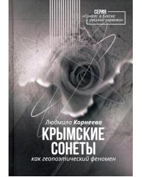 Крымские сонеты как геопоэтический феномен