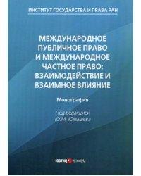Международное публичное право и международное частное право: взаимодействие и взаимное влияние