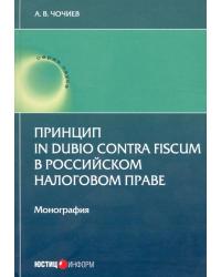 Принцип in dubio contra fiscum в российском налоговом праве. Монография