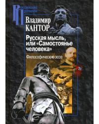 Русская мысль, или Самостоянье человека. Философические эссе