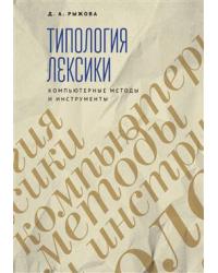 Трипология лексики. Компьютерные методы и инструменты