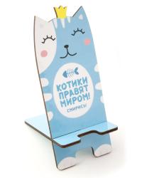 """Сборная модель """"Подставка для телефона. Котики правят миром"""", 16,5х7 см"""