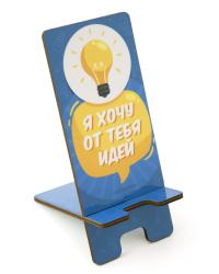 """Сборная модель """"Подставка для телефона. Я хочу от тебя идей"""", 16,5х7 см"""