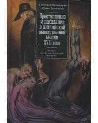 Преступление и наказание в английской общественной мысли ХVIII века