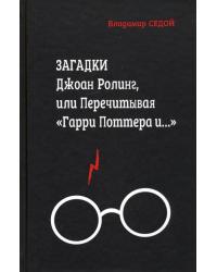 """Загадки Джоан Ролинг, или Перечитывая """"Гарри Поттера и…"""""""