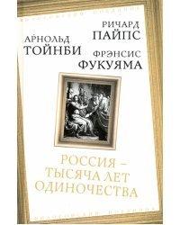 Россия - тысяча лет одиночества
