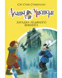 Агата Мистери. Книга 28. Загадка ледяного викинга