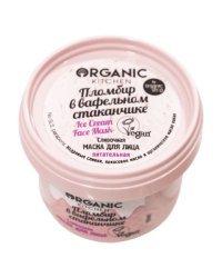 """Маска для лица Organic Shop """"Пломбир в вафельном стаканчике"""", 100 мл"""