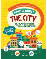 "The city. Лексика ""Город"". Включай мозги, учи английский. Книга-квест. Интерактивная книга приключений"