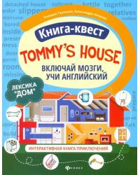 """Tommy's house. Лексика """"Дом"""". Включай мозги, учи английский. Книга-квест. Интерактивная книга приключений"""