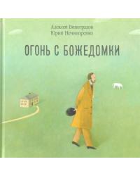 Огонь с Божедомки. Московское детство Федора Достоевского