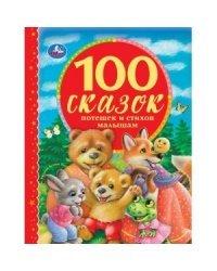 100 сказок, потешек и стихов малышам