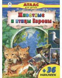 Животные и птицы Европы. Атлас для детей с наклейками