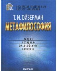 Метафилософия: теория историко-философского процесса