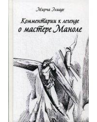 Комментарии к Легенде о Мастере Маноле
