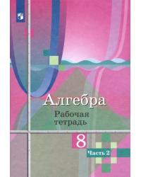 Алгебра. 8 класс. Рабочая тетрадь. В 2-х частях. Часть 2 (новая обложка)