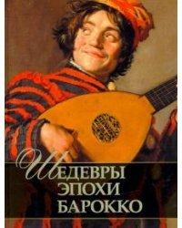 Шедевры эпохи барокко
