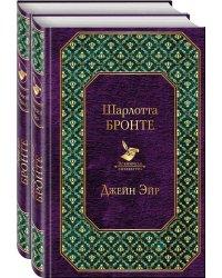 Джейн Эйр. Грозовой перевал (комплект из 2 книг) (количество томов: 2)