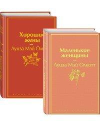 Маленькие женщины. Истории их жизней (комплект из 2 книг) (количество томов: 2)