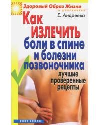 Как излечить боли в спине и болезни позвоночника: Лучшие проверенные рецепты