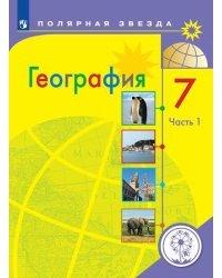 География. 7 класс. Учебник. В 3-х частях. Часть 1 (для слабовидящих обучающихся)