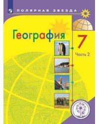 География. 7 класс. Учебник. В 3-х частях. Часть 3 (для слабовидящих обучающихся)