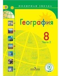 География. 8 класс. Учебник. В 3-х частях. Часть 2 (для слабовидящих обучающихся)