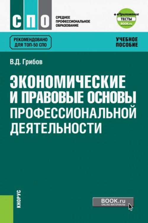 Экономические и правовые основы профессиональной деятельности + еПриложение: Тесты. Учебное пособие