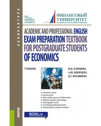 Academic and Professional English. Exam Preparation Textbook for postgraduate students of Economics. Учебник