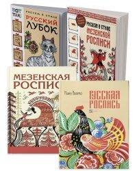 Комплект книг. Мастерство русской народной росписи: от теории до практики