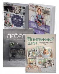 Комплект книг. Сделай свой дом уютным и неповторимым (количество томов: 4)