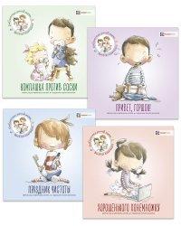 Комплект книг. Прививаем полезные привычки детям мягко и весело (количество томов: 4)