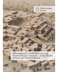 Архитектурно-пространственные композиции городов с древнейших времен до средневековья
