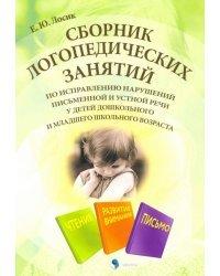 Сборник логопедических занятий по исправлению нарушений письменной и устной речи у детей дошкольного и младшего школьного возраста