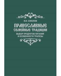 Православные семейные традиции: выбор продуктов питания и особенности трапезы
