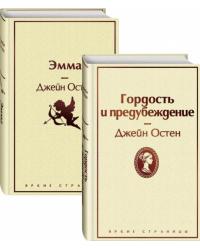 Гордость и предубеждение. Эмма (комплект из 2 книг) (количество томов: 2)