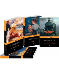 """Тайна """"Голубого поезда"""". Смерть на Ниле. Зло под солнцем. Лощина (комплект из 4 книг) (количество томов: 4)"""