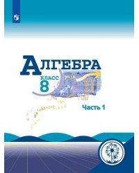 Алгебра. 8 класс. Учебник. В 4-х частях. Часть 1 (для слабовидящих обучающихся)