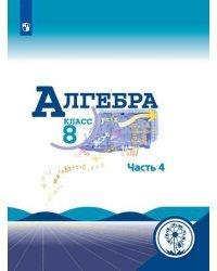 Алгебра. 8 класс. Учебник. В 4-х частях. Часть 4 (для слабовидящих обучающихся)