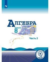 Алгебра. 8 класс. Учебник. В 4-х частях. Часть 2 (для слабовидящих обучающихся)