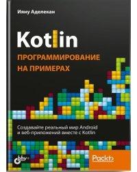 Kotlin: программирование на примерах