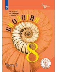 Биология. 8 класс. Учебник. В 3-х частях. Часть 2 (для слабовидящих обучающихся)