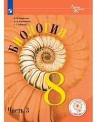 Биология. 8 класс. Учебник. В 3-х частях. Часть 3 (для слабовидящих обучающихся)